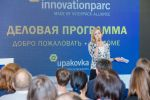 upakovka 2017. Деловая программа innovationparc
